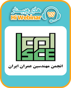 انجمن مهندسی عمران ایران