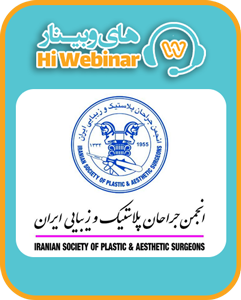 logo122 انجمن جراحان پلاستیک و زیبایی ایران | های وبینار - دوره آموزشی، وبینار، سمینار، کنکور