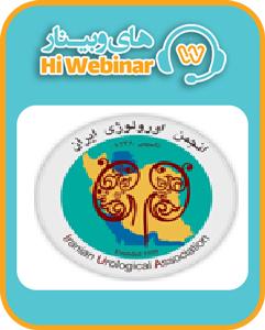 انجمن اورولوژی ايران