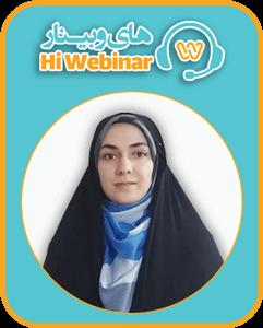 Sahar-esmaielii های وبینار - دوره آموزشی، وبینار، آموزش مجازی، سمینار، کنکور، کلاس خصوصی، کلاس مجازی