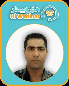 daryoush-moradii داریوش مرادی | دوره آموزشی، وبینار، آموزش مجازی، سمینار، کنکور، کلاس خصوصی، کلاس مجازی