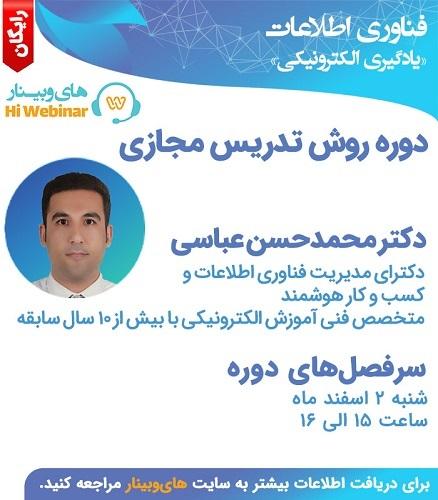 doktor_abasi های وبینار - دوره آموزشی، وبینار، آموزش مجازی، سمینار، کنکور، کلاس خصوصی، کلاس مجازی