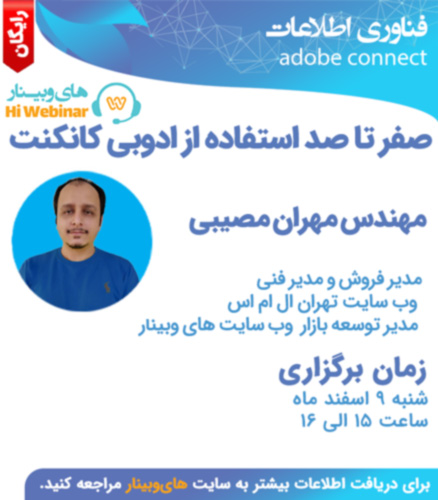 adobe-connect1 صفر تا صد استفاده از ادوبی کانکنت | های وبینار - دوره آموزشی، وبینار، سمینار، کنکور