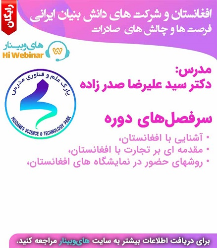 afghanestan های وبینار - دوره آموزشی، وبینار، آموزش مجازی، سمینار، کنکور، کلاس خصوصی، کلاس مجازی