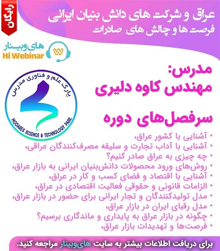 iraq های وبینار - دوره آموزشی، وبینار، آموزش مجازی، سمینار، کنکور، کلاس خصوصی، کلاس مجازی